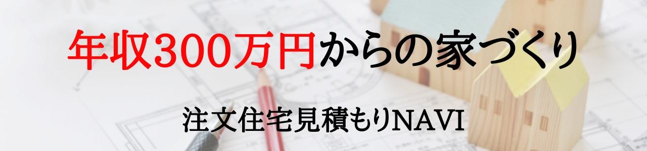 年収300万円からの家づくり|注文住宅見積もりNAVI